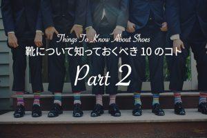 【翻訳】靴について知っておくべき 10 のコト:パート 2