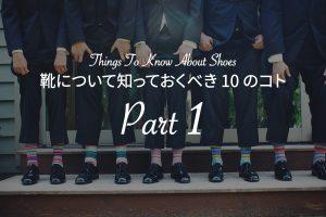 【翻訳】靴について知っておくべき 10 のコト:パート 1