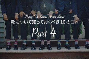 【翻訳】靴について知っておくべき 10 のコト:パート 4