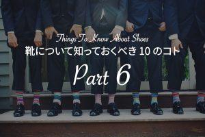 【翻訳】靴について知っておくべき 10 のコト:パート 6