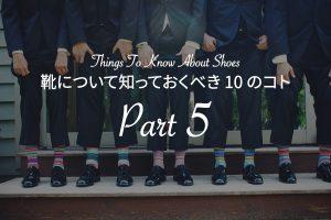 【翻訳】靴について知っておくべき 10 のコト:パート 5
