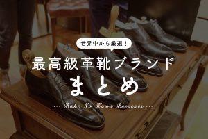 【十万円超え】世界各国の最高級革靴ブランドのおすすめをまとめてみました