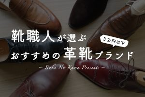 【コスパ最強】靴職人が選ぶ 3 万円台で買えるおすすめの革靴ブランドまとめ