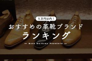 国産ブランドが上位独占。5 万円台まででおすすめの革靴をランキングにしてみたら