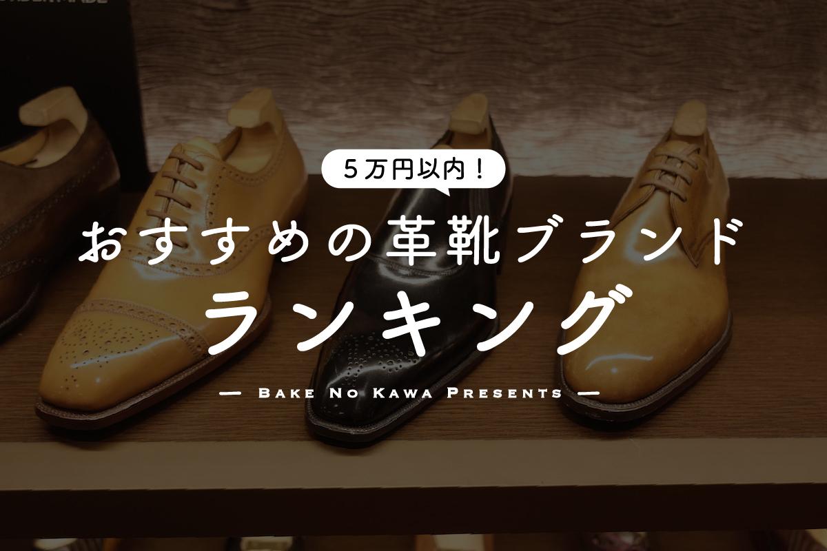 1cb08695ffa4 国産ブランドが上位独占。5 万円台まででおすすめの革靴をランキングにしてみたら