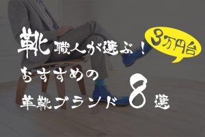 【3 万円台で買える】靴職人が選ぶおすすめの革靴ブランド 8 選