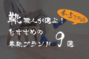 【4 〜 5 万円台で買える】靴職人が選ぶおすすめの革靴ブランド 9 選