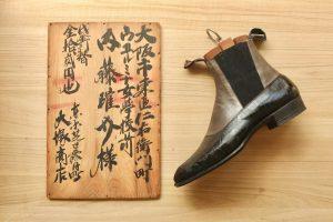 【革靴図鑑 No.20】大塚商店(現:大塚製靴)ビンテージ チェルシーブーツ