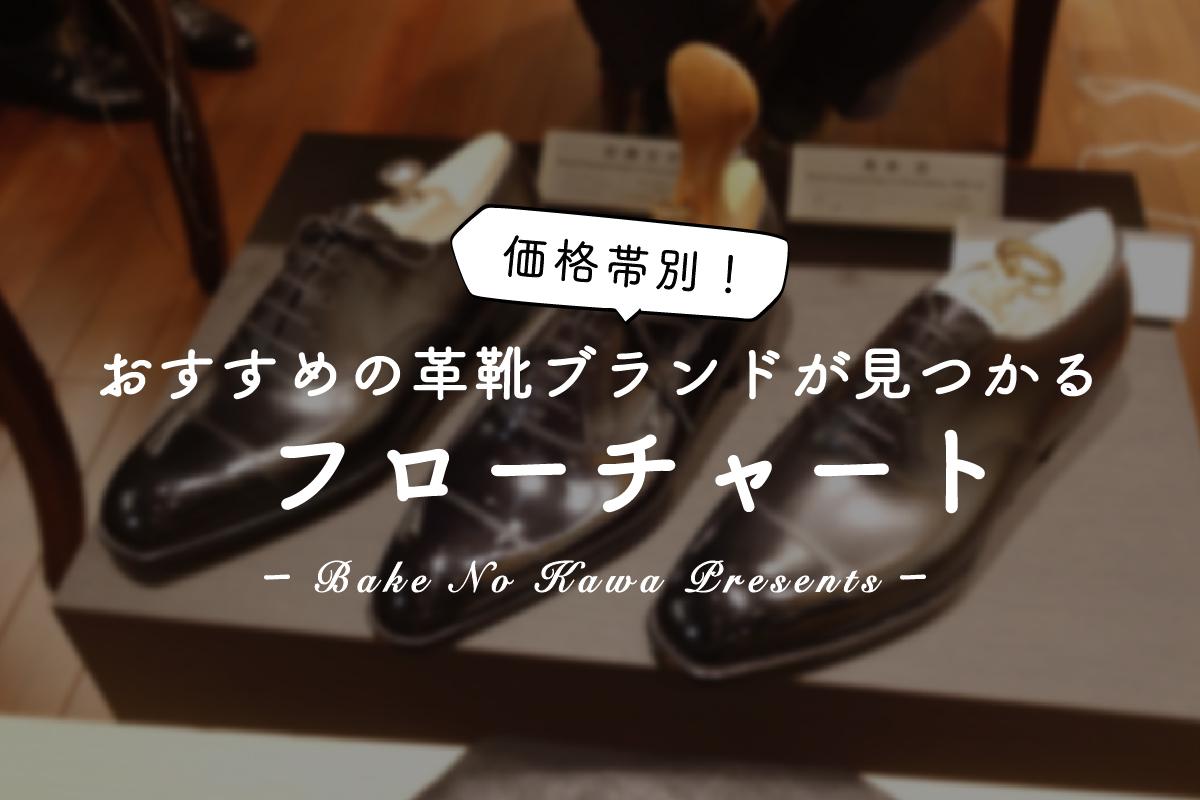 e07eb77ad075 靴職人おすすめのメンズ革靴ブランドをフローチャートにしてみた - 化ノ革