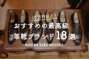 【10 万円以上!】おすすめの最高級革靴ブランド 18 選
