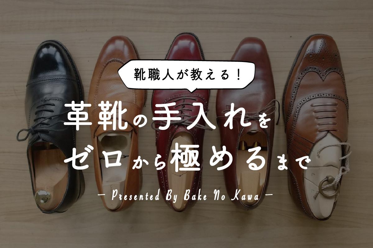 d2a4dd132957 革靴の手入れ方法を靴職人がゼロから極めるまで徹底解説します - 化ノ革