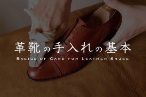cda3cfdd80c5 靴職人が詳細解説!革靴の手入れ方法の基本。必要な道具