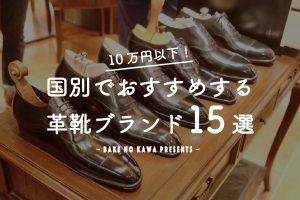 【10 万円以下!】国別のおすすめ革靴ブランド 15 選